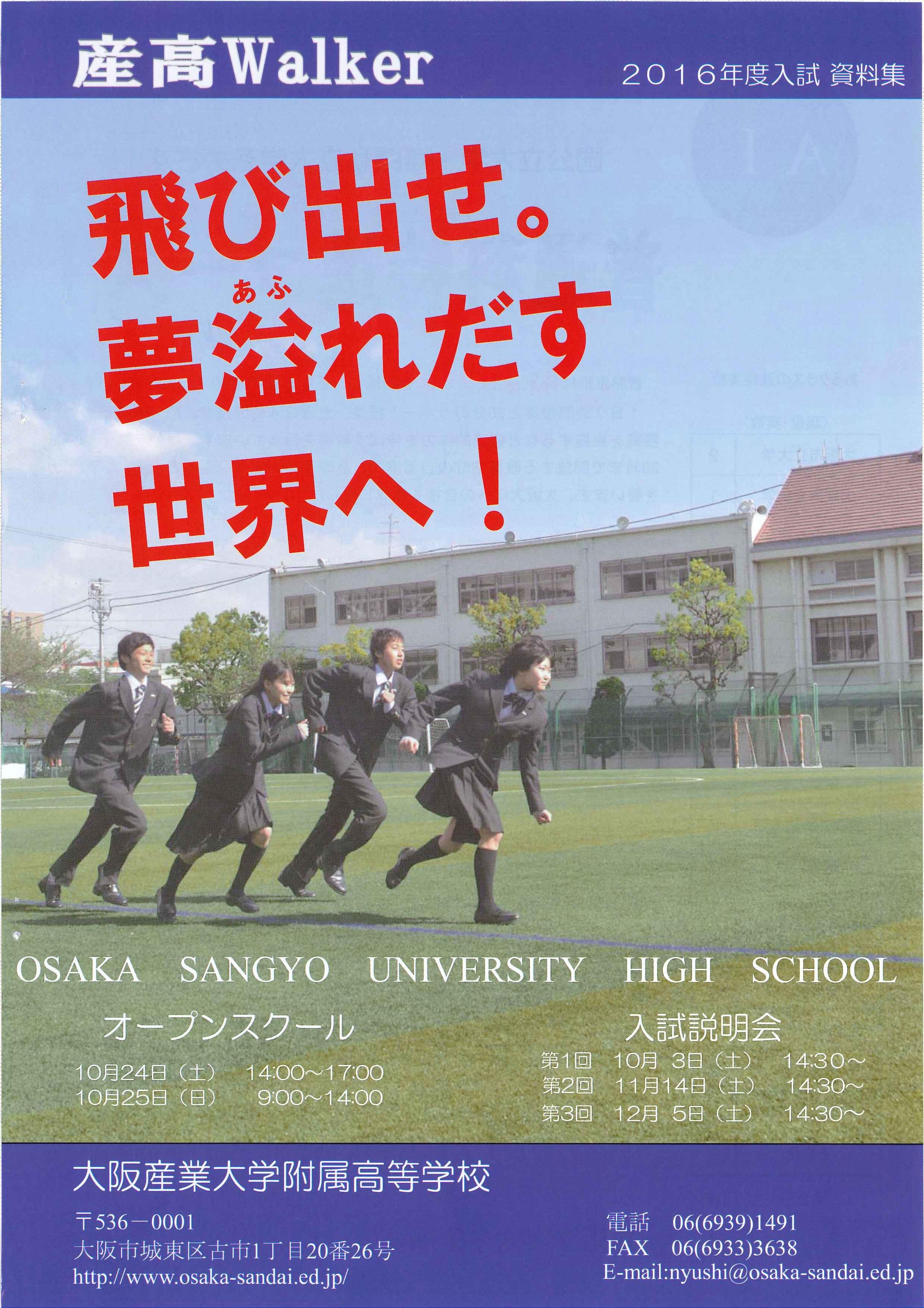 大阪 産業 大学 附属 高等 学校