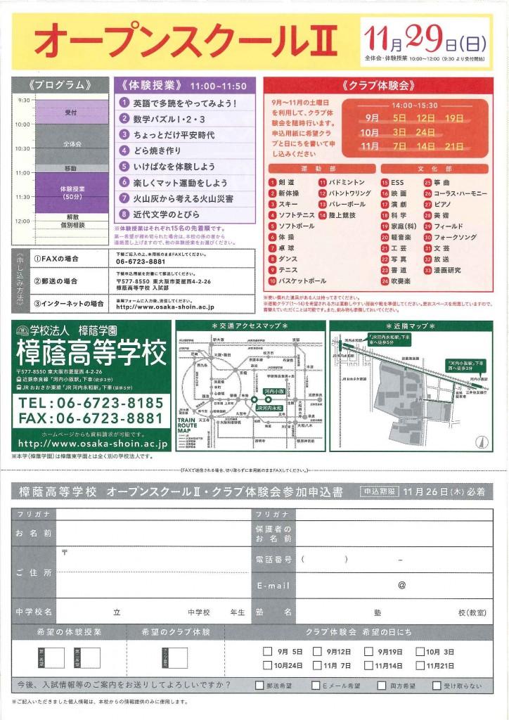 11/29(日) 樟蔭高校 『オープンスクールⅡ』