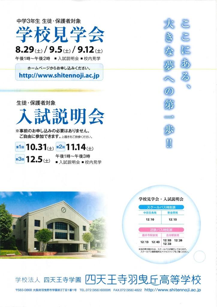 10/31(土) 四天王寺羽曳丘高校 『第1回 入試説明会』