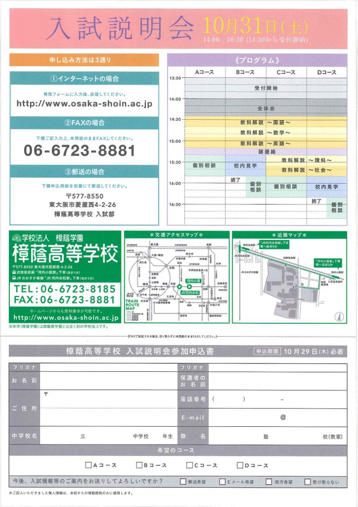 10/31(土) 樟蔭高校 『入試説明会』