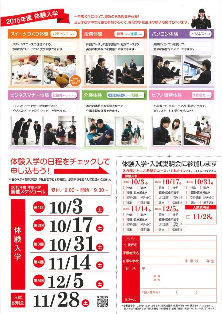 10/31(土) 昇陽高校 『第3回 体験入学』