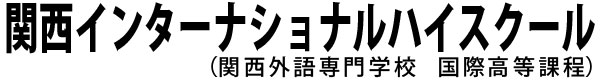関西インターナショナルハイスクール