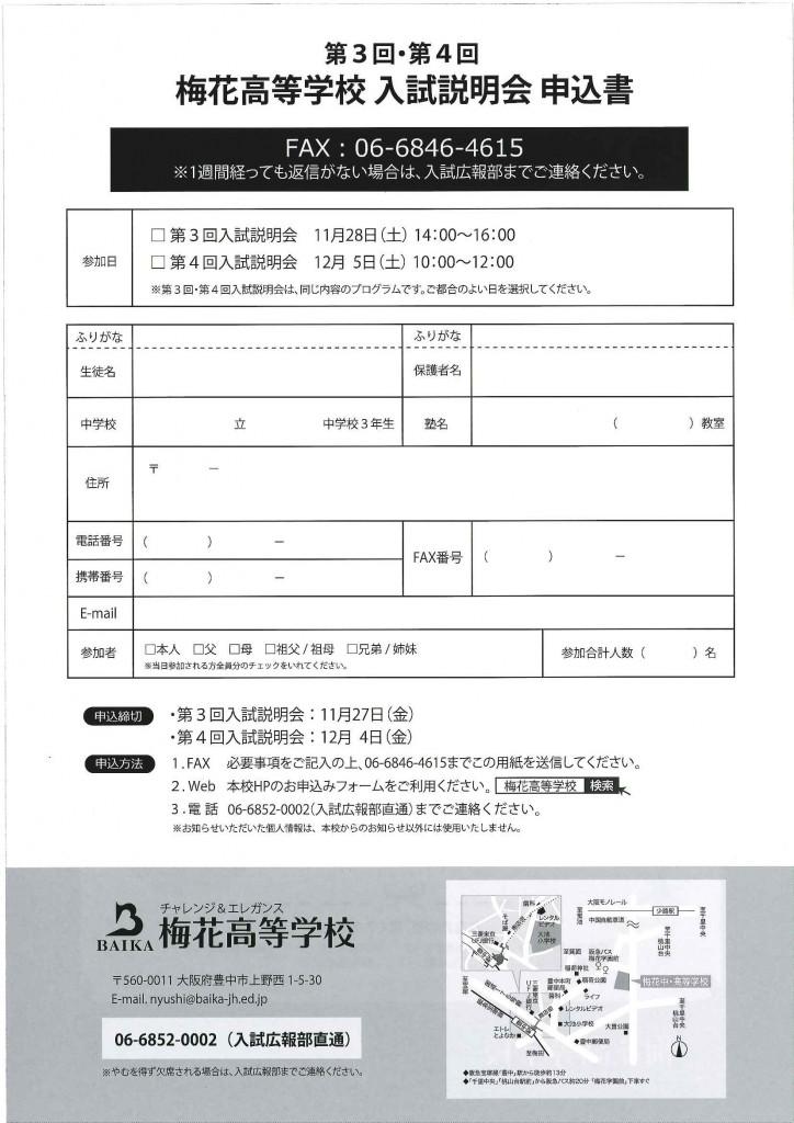 11/28(土) 梅花高校 『第3回入試説明会』