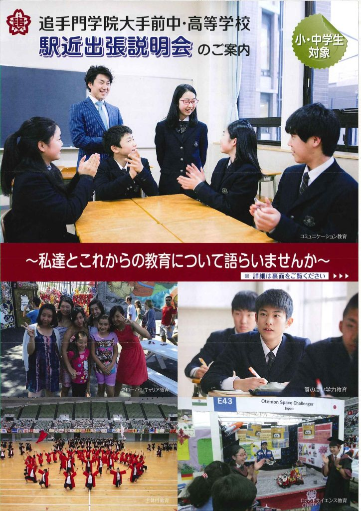 5/28(土) 追手門学院大手前高校 『駅近ミニ説明会』