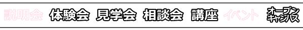 体験会/見学会/相談会/講座/オープンキャンパス