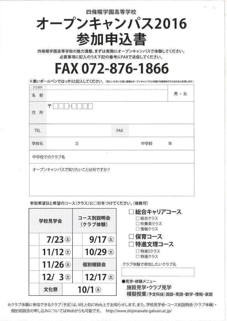 7/23(土) 四條畷学園高校 『学校見学会』