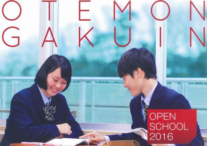 7/23(土) 追手門学院高校 『第1回 オープンスクール』