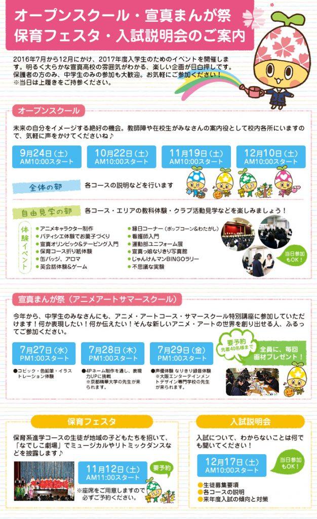 9/24(土) 宣真高校 『オープンスクール』