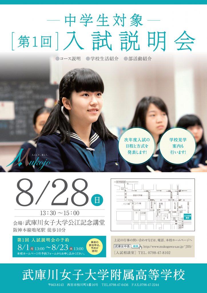 8/28(日) 武庫川女子大学附属高校 『第1回 入試説明会』
