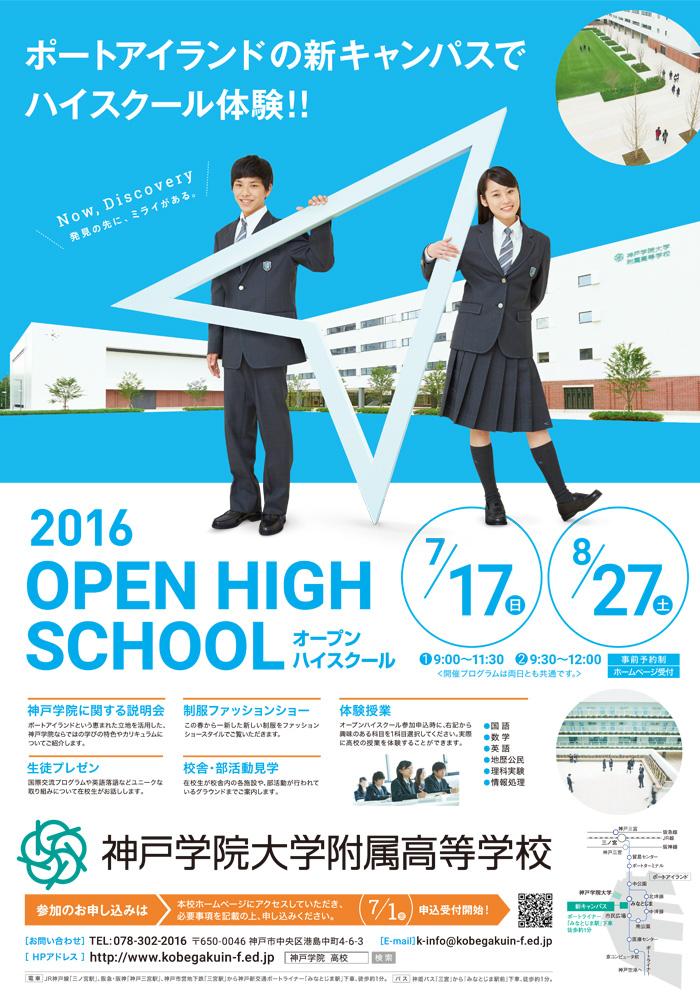 7/17(日) 神戸学院大学附属高校 『オープンハイスクール』