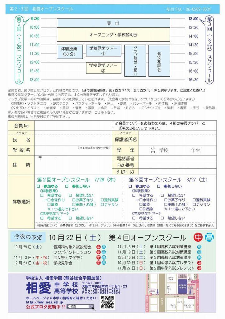 7/28(木) 相愛高校 『第2回 オープンスクール』