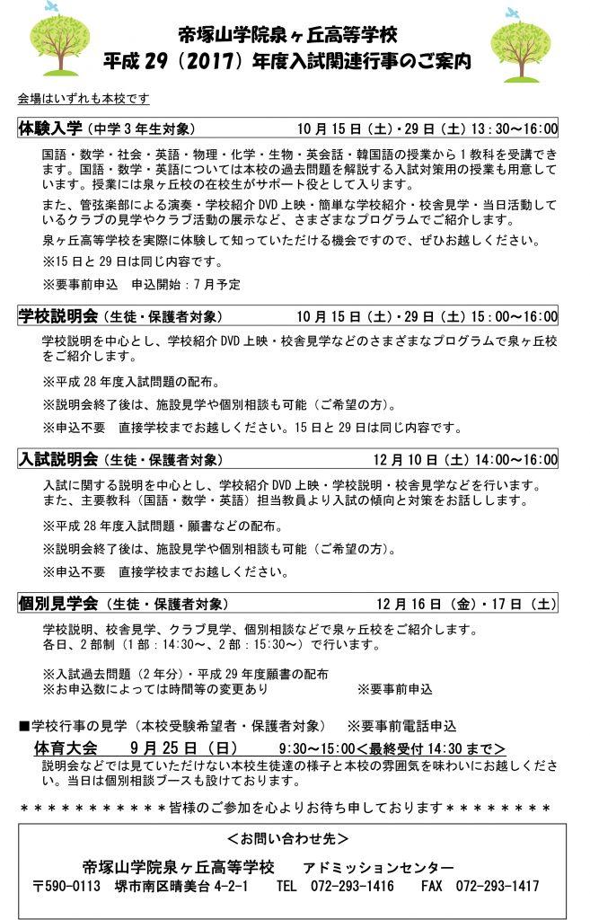 9/25(日) 帝塚山学院泉ヶ丘高校 『体育大会』