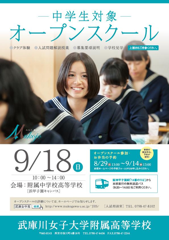 9/18(日) 武庫川女子大学附属高校 『オープンスクール』