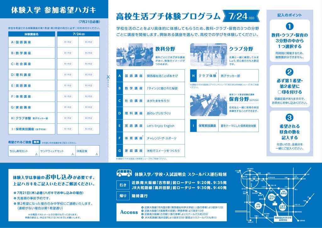 7/24(日) 関西福祉科学大学高校 『体験入学』