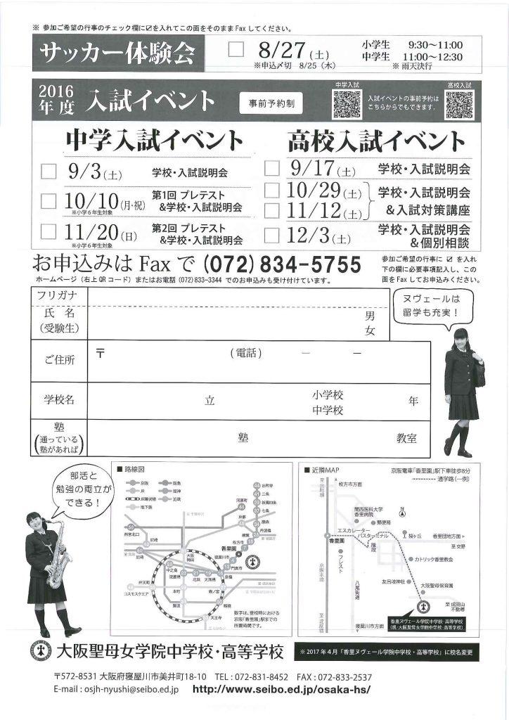 9/17(土) 大阪聖母女学院高校 『学校・入試説明会』