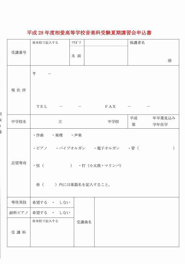 7/23(土) 相愛高校 『高校音楽科受験講習会』