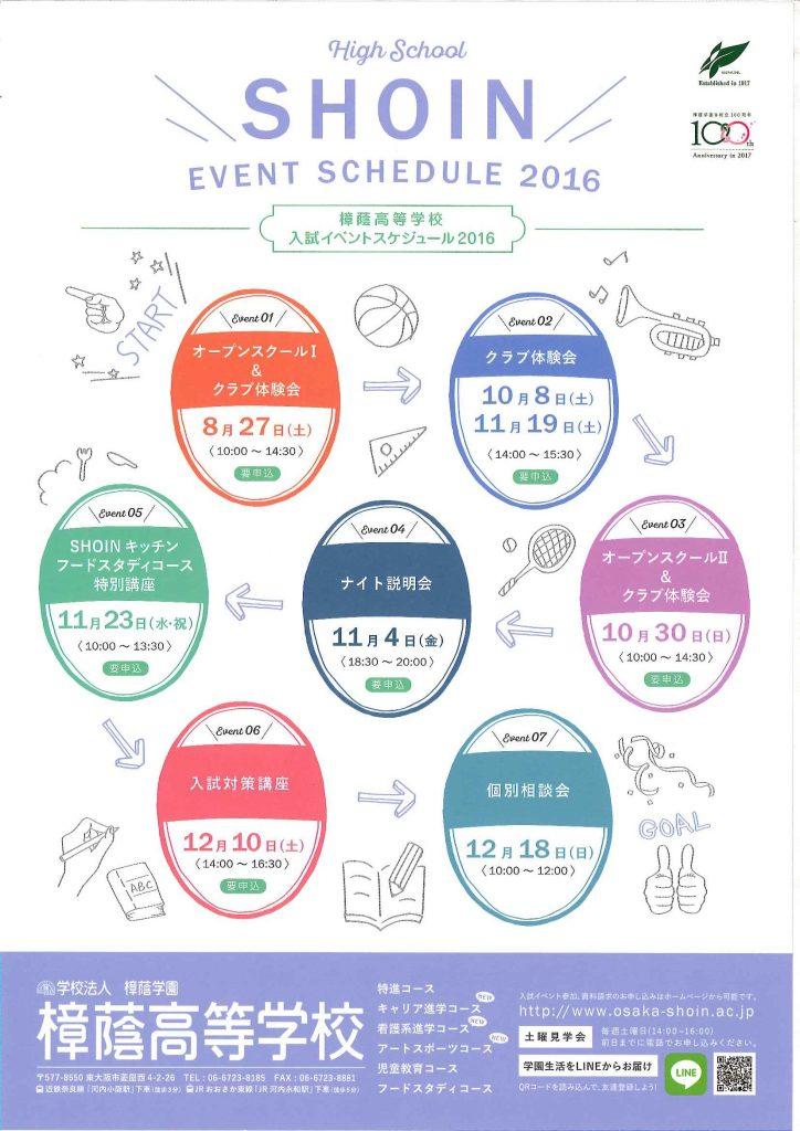 10/30(日) 樟蔭高校 『オープンスクールⅡ&クラブ体験会』