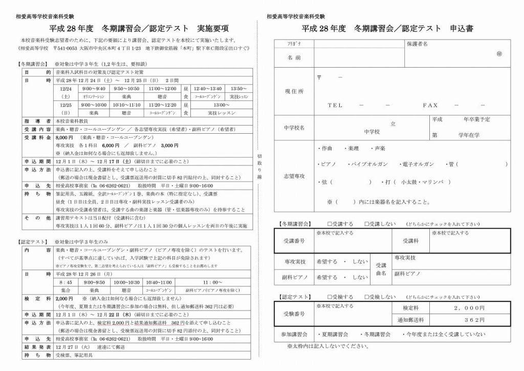 12/25(日) 相愛高校 『高校音楽科受験 冬期講習会』