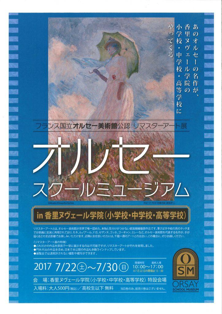 7/30(日) 香里ヌヴェール学院高校 『オルセー スクールミュージアム』