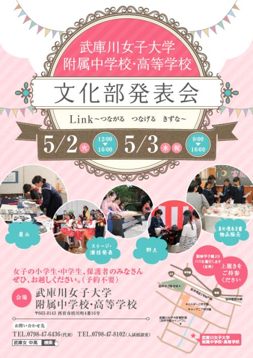5/3(木・祝) 武庫川女子大学附属高校 『文化部発表会』