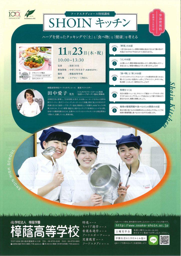 11/23(木・祝) 樟蔭高校 『SHOIN キッチン』