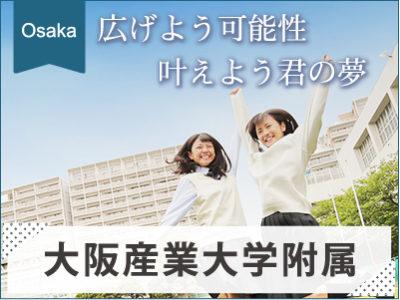 大阪産業大学附属高校