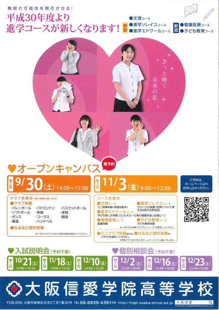 9/30(土) 大阪信愛女学院高校 『第2回 オープンキャンパス』