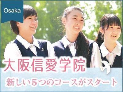 大阪信愛学院高等学校