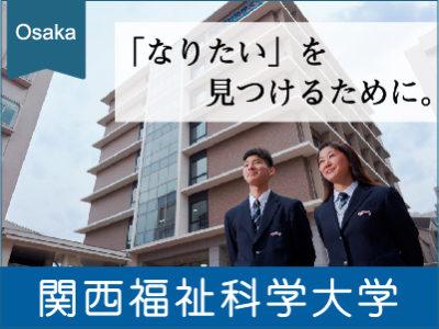 関西福祉科学大学高等学校