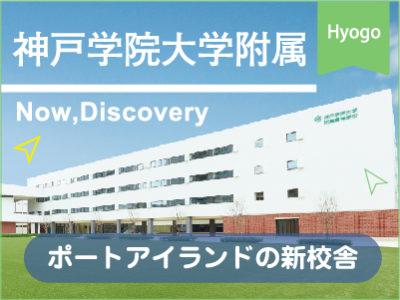 神戸学院大学附属高等学校