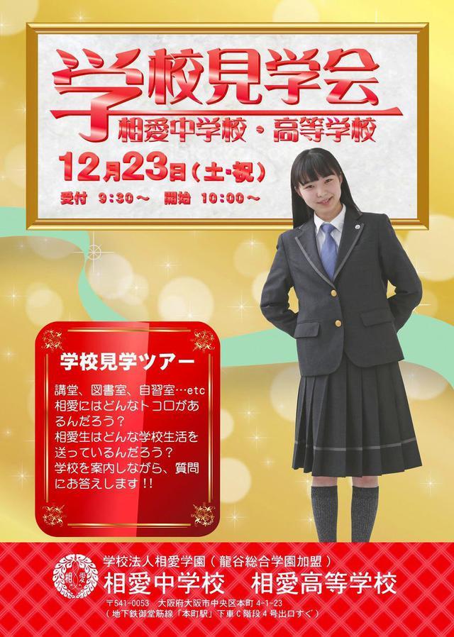 12/23(土) 相愛高校 『学校見学会』