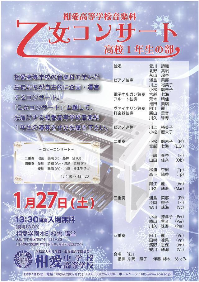 1/27(土) 相愛高校 『乙女コンサート』
