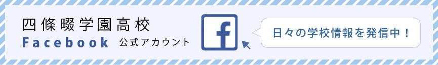 四條畷学園高校facebook
