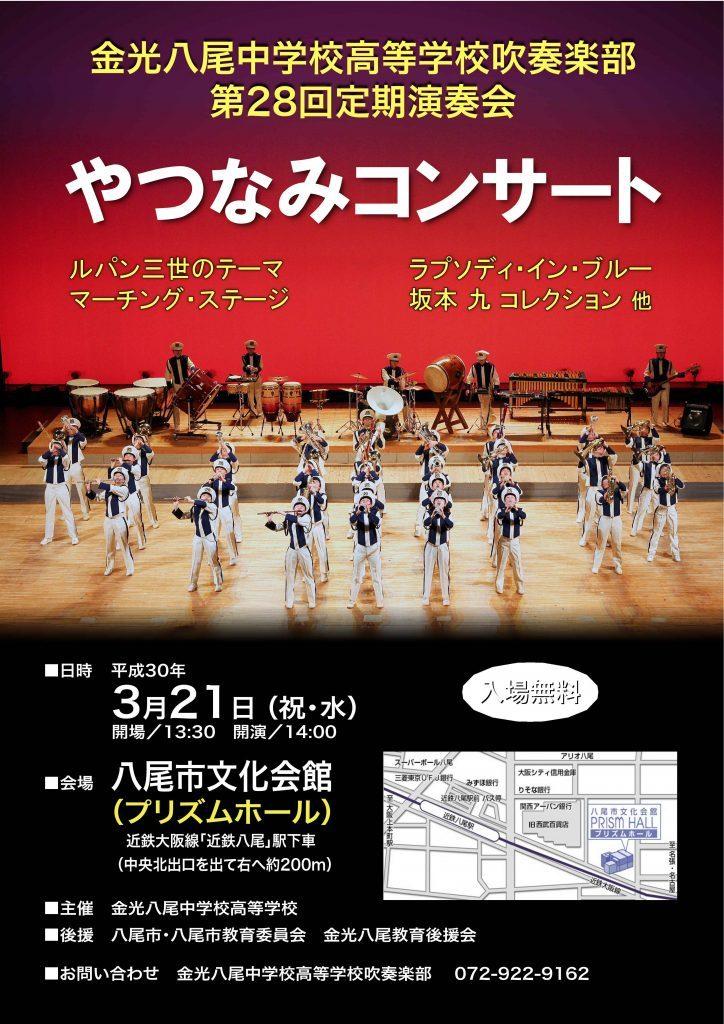 3/21(祝) 金光八尾高校 『やつなみコンサート』