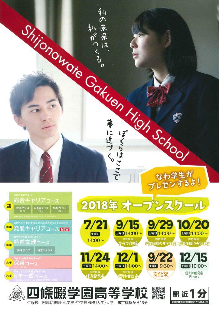 9/29(土) 四條畷学園高校 『第3回 オープンスクール(クラブ体験・授業体験)』
