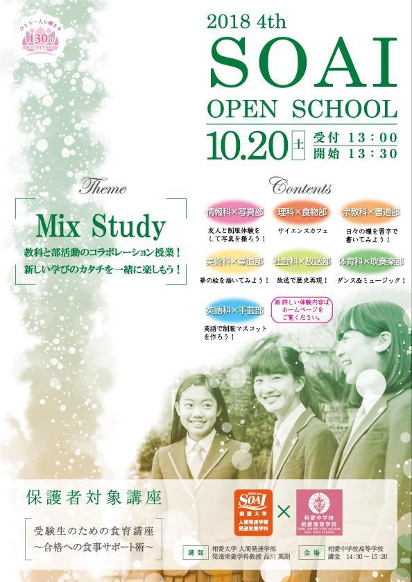 10/20(土) 相愛高校 『オープンスクール』