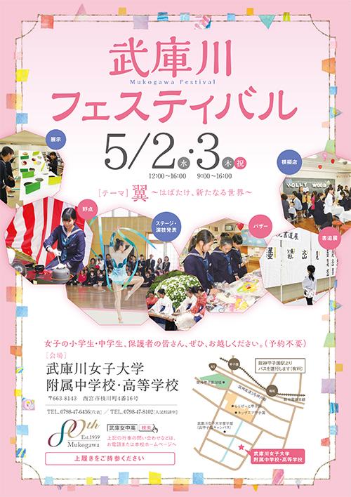 5/3(祝) 武庫川女子大学附属高校 『武庫川フェスティバル』