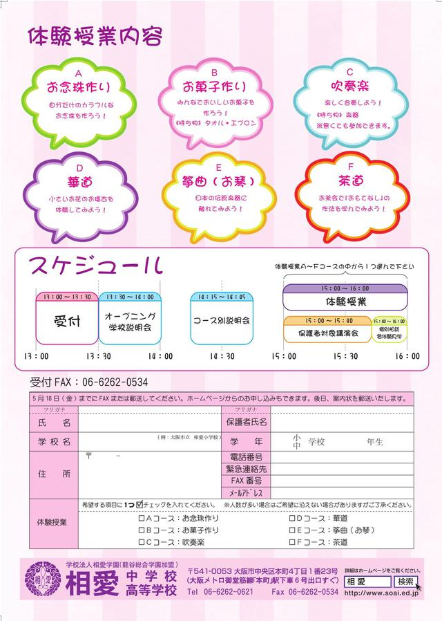 5/26(土) 相愛高校 『オープンスクール』