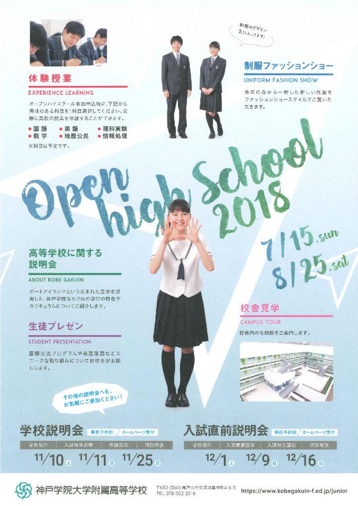 11/25(日) 神戸学院大学附属高校 『学校説明会』