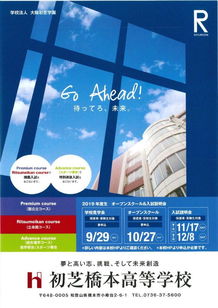 9/29(土) 初芝橋本高校 『学校見学会』