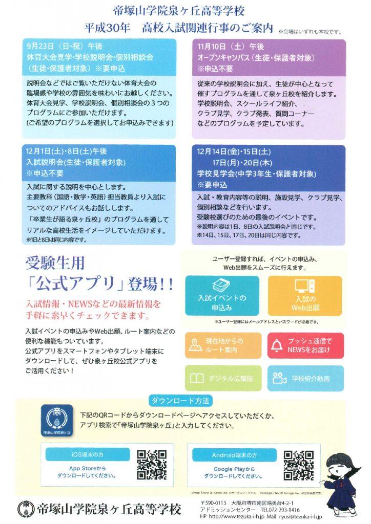12/1(土) 帝塚山学院泉ヶ丘高校 『入試説明会①』