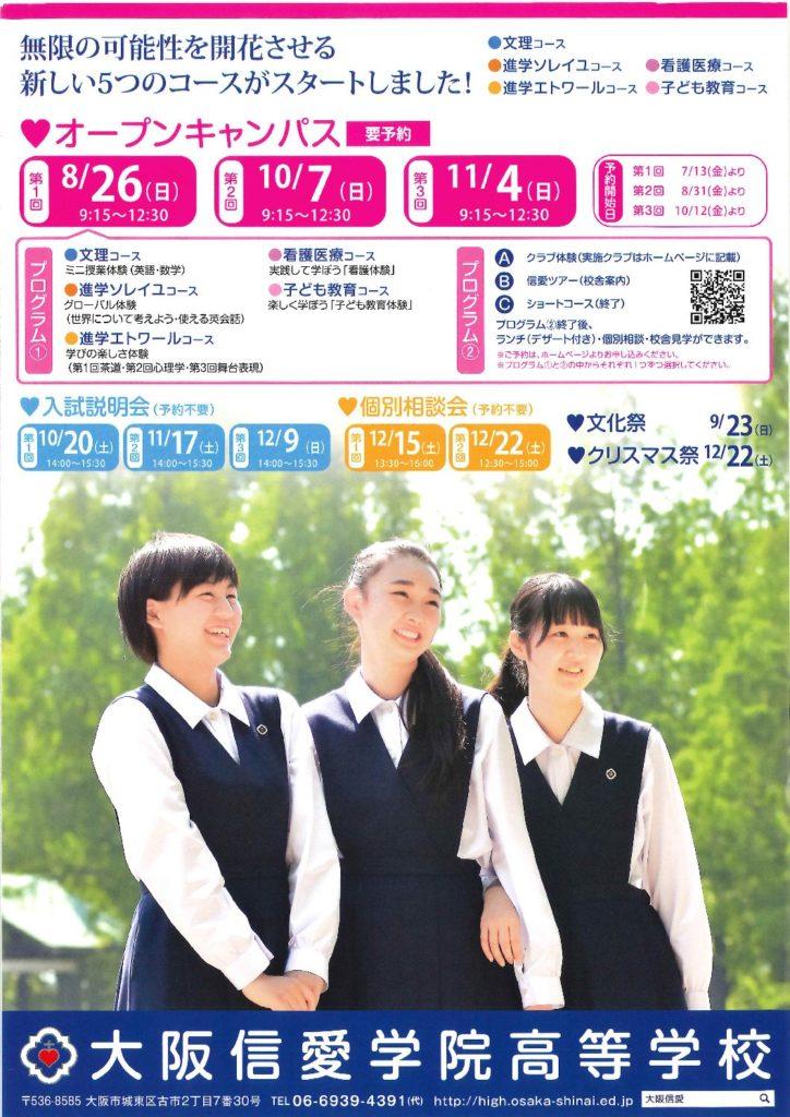 8/26(日) 大阪信愛学院高校 『第1回 オープンキャンパス』