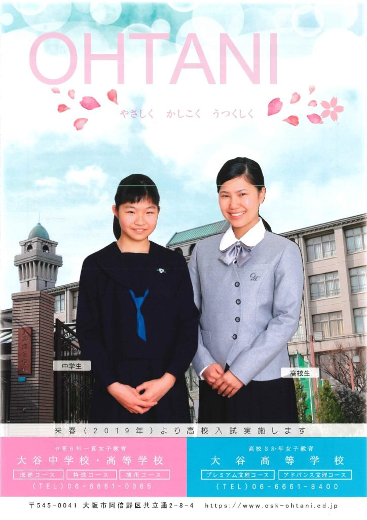 8/25(土) 大谷高校(大阪市) 『サンプル問題解説会』