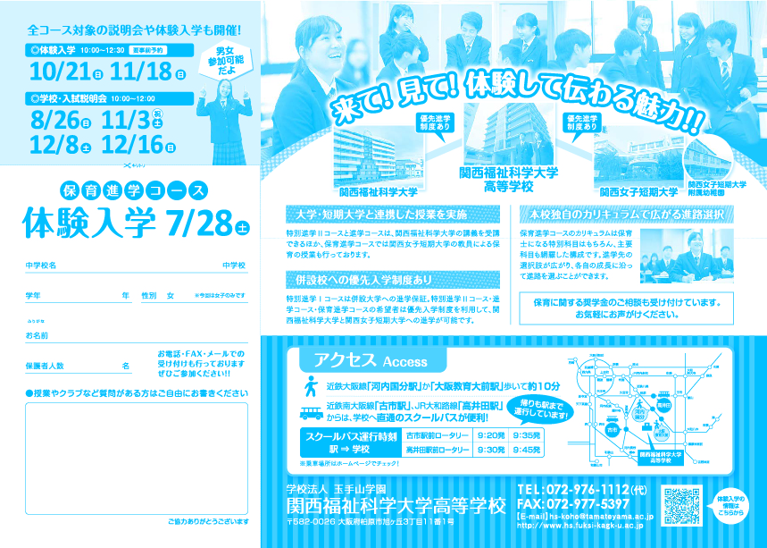 7/28(土) 関西福祉科学大学高校 『学校・入試説明会』