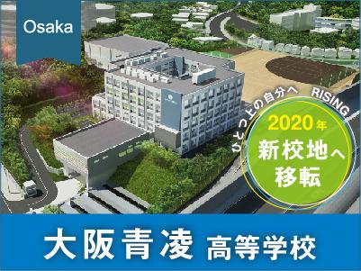 大阪青凌高等学校
