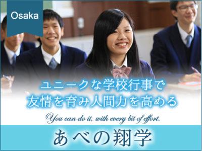 あべの翔学高等学校