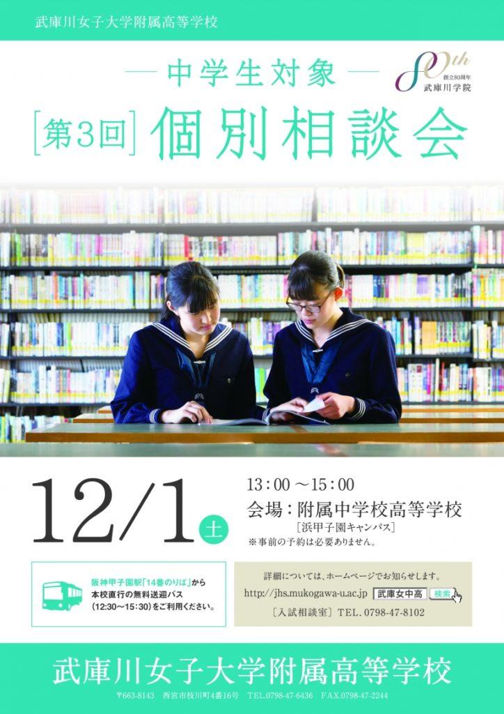 12/1(土) 武庫川女子大学附属高校 『第3回個別相談会』