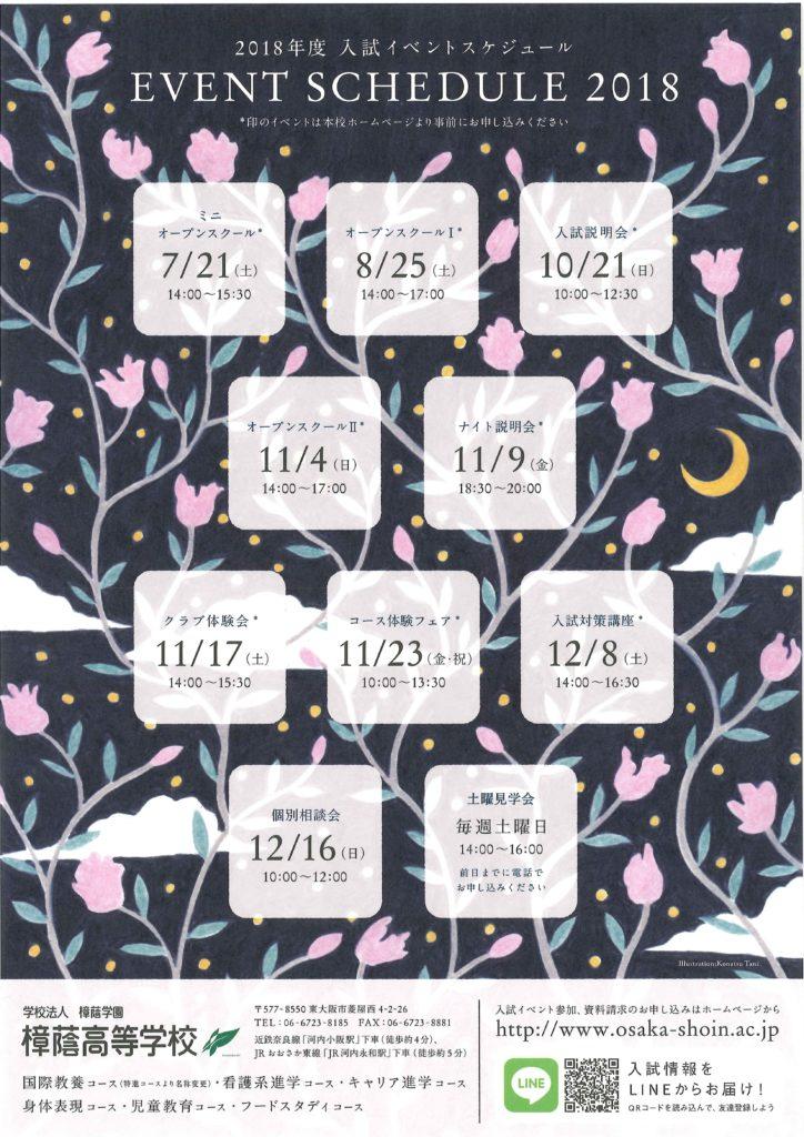 11/9(日) 樟蔭高校 『ナイト説明会』