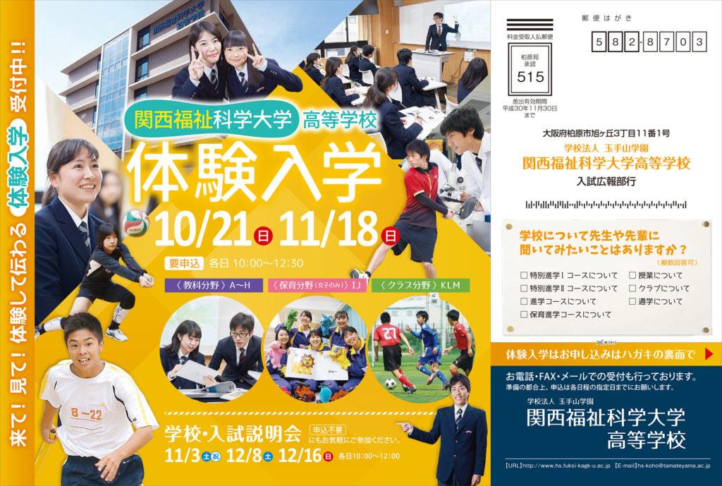11/18(日) 関西福祉科学大学高校 『体験入学』