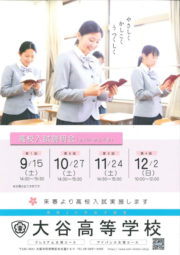 10/27(土) 大谷高校(大阪市) 『第2回 高校入試説明会』